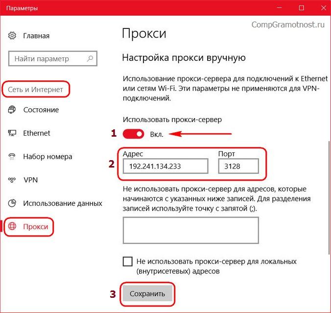 Настройка прокси-сервера Windows 10 вручную