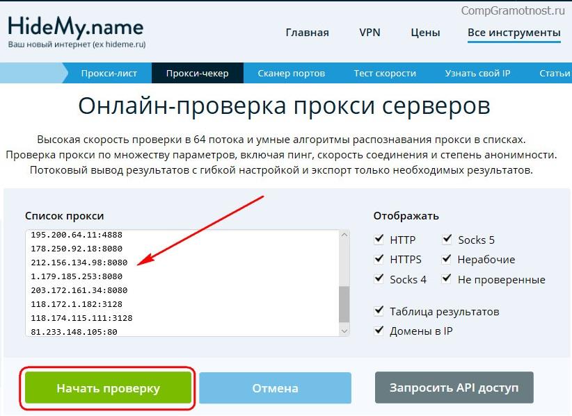 Онлайн-проверка прокси серверов с помощью HideMy.name