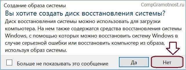 Отказ от создания диска восстановления системы по окончании процесса создания образа системы Windows 10