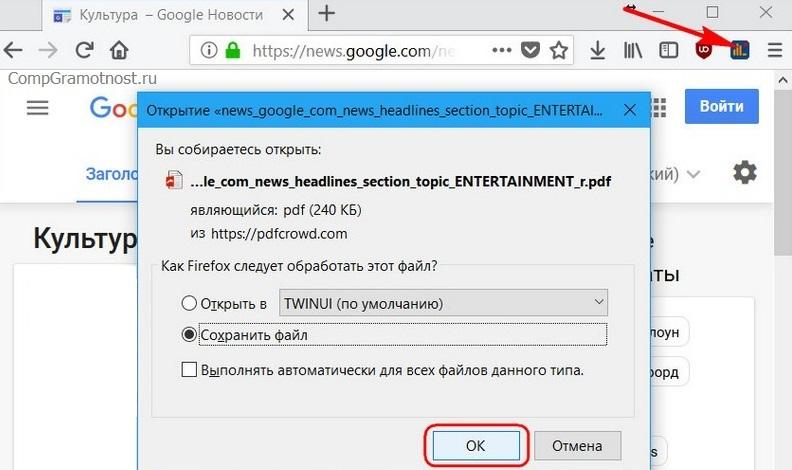 Расширение Save as PDF в Мозилле для сохранения в PDF