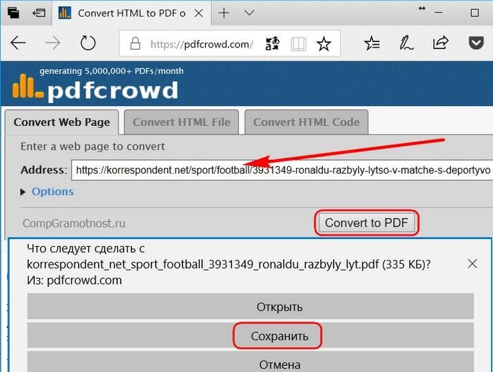 PDFcrowd.Com для сохранения в pdf
