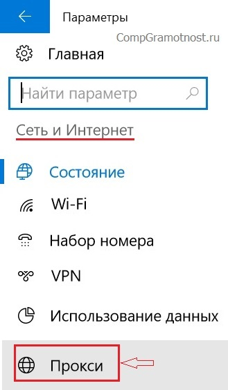 Сеть и Интернет подраздел Прокси в Windows 10