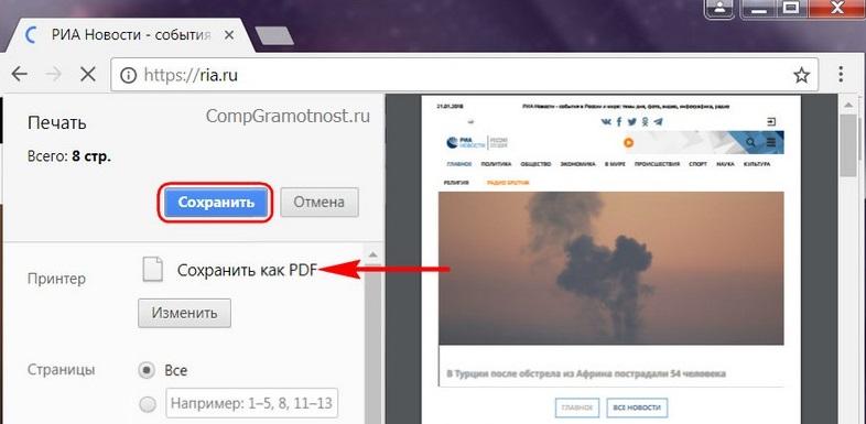 сохранить как PDF через Google Chrome