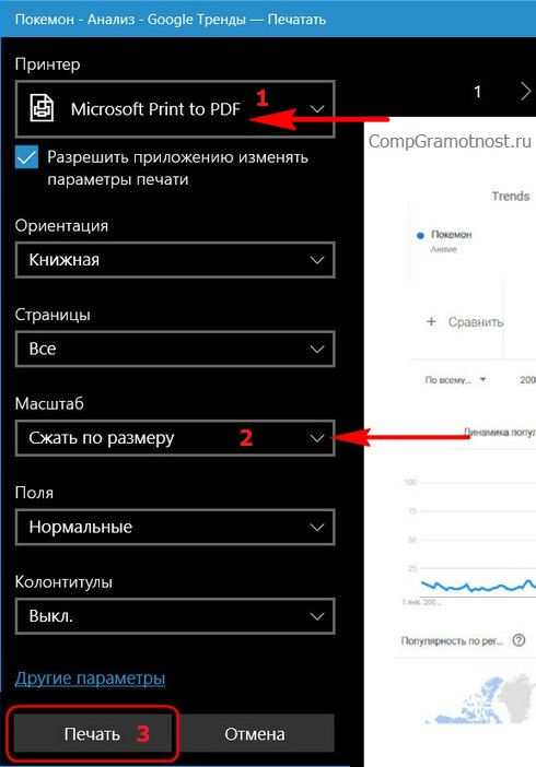 Сохранить веб-страницу как PDF через Microsoft Edge