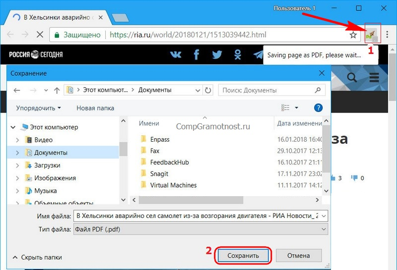 Сохраняем веб страницу с помощью расширения PDF Mage в Google Chrome