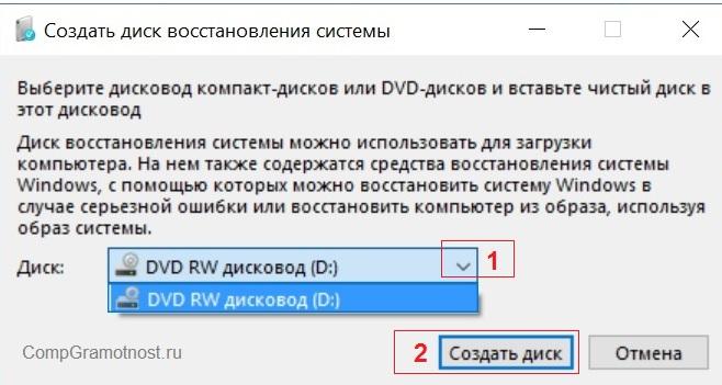 Выбор устройства для CD DVD диска и запуск программы для восстановления Windows 10
