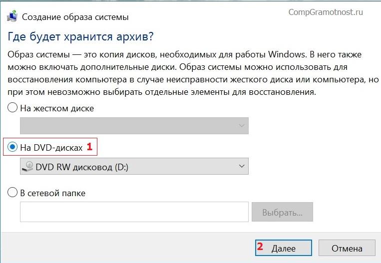 Выбор устройства для записи и запуск программы для создания образа Windows 10