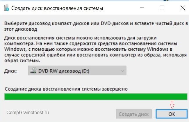 Закрытие программы для восстановления Windows 10