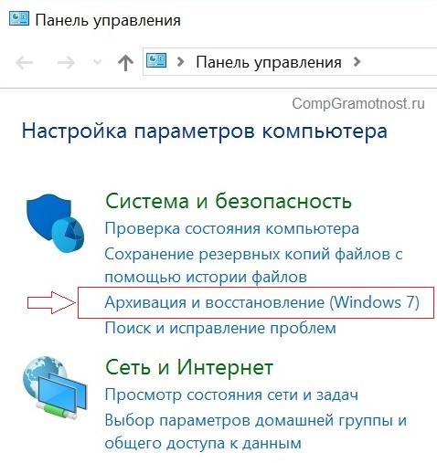 Запуск программы Архивация и восстановление (Windows 7) в Windows 10