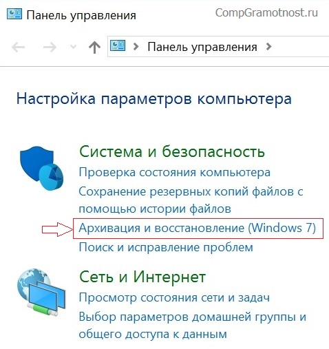 Запуск программы Архивация и восстановления (Windows 7) в Windows 10