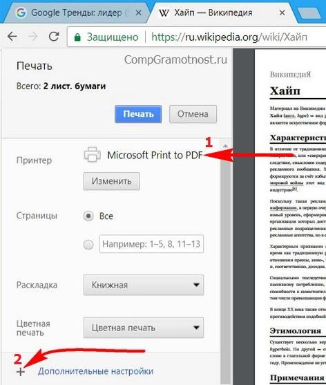 дополнительные настройки Google Chrome для PDF