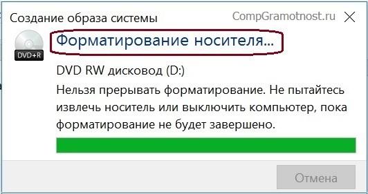 форматирование DVD диска перед записью данных при создании образа Windows 10