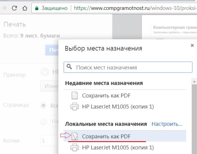 галочка напротив опции «Сохранить как PDF»