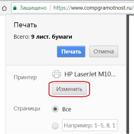 ищем в Google Chrome опцию Сохранить как PDF