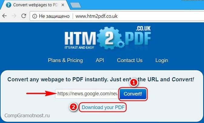 сервис Htm2PDF.Co.Uk по адресу страницы сохраняет ее в PDF