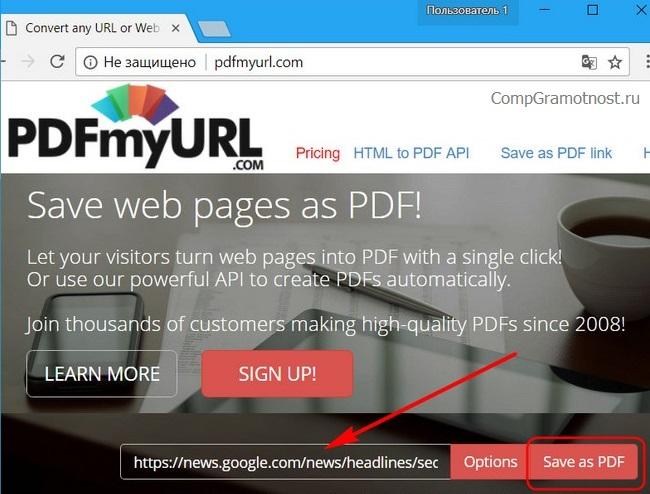 сервис PDFmyurl.Com сохраняет страничку по ее адресу в PDF