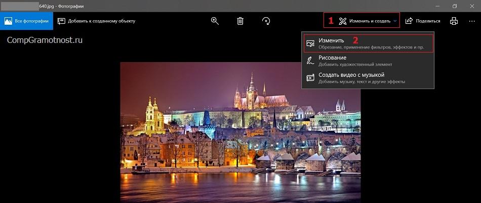 Инструменты Фотографии в Windows 10