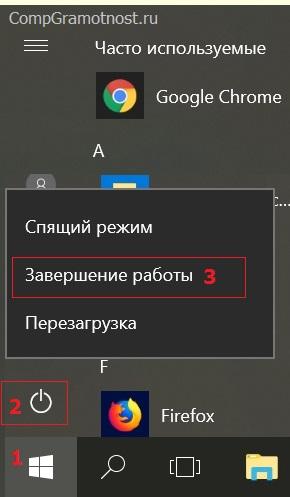 как выключить компьютер Windows 10