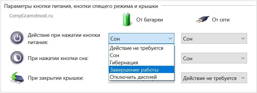 Настройка действия «Завершение работы» при работе компьютера от батареи (при ее наличии)