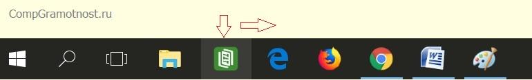 Клавиши Windows+T осуществляют циклическое переключение между значками приложений на Панели задач