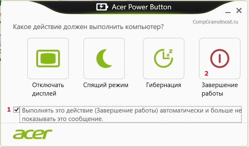 настройки действий при нажатии на кнопку включения электропитания для ноутбука Acer