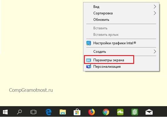 Выбор опции «Параметры экрана» для начала настройки подключения внешнего монитора