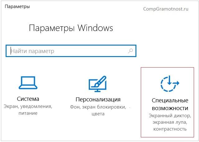 Специальные возможности в Windows 10