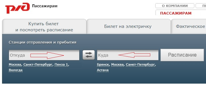 забронировать билеты на поезд РЖД через интернет