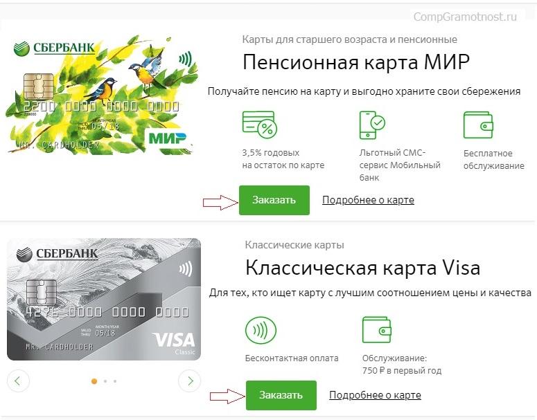 Выбор дебетовой карты Сбербанка и кнопка Заказать