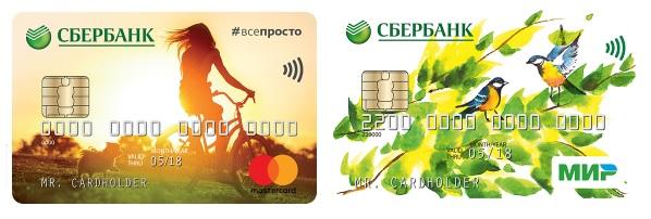 заказать дебетовую карту Сбербанка через Интернет