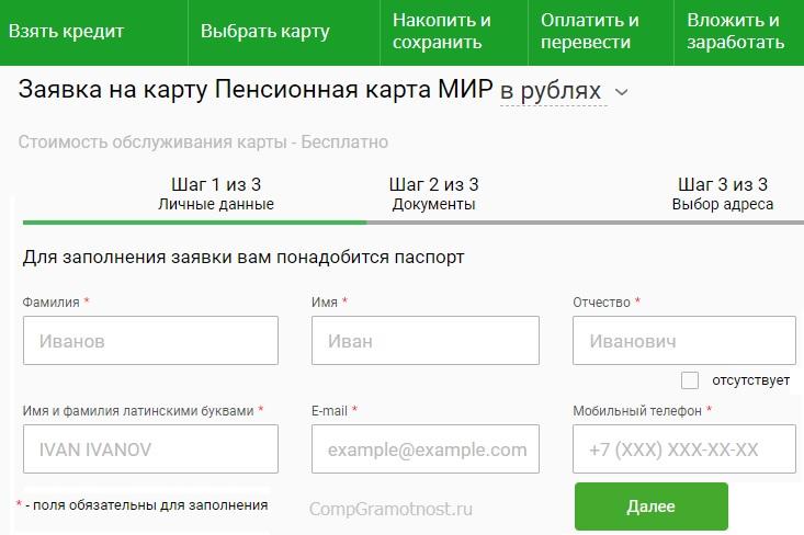 заполнение заявки на дебетовую карту на сайте Сбербанка