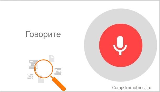 Голосовой поиск на компьютере
