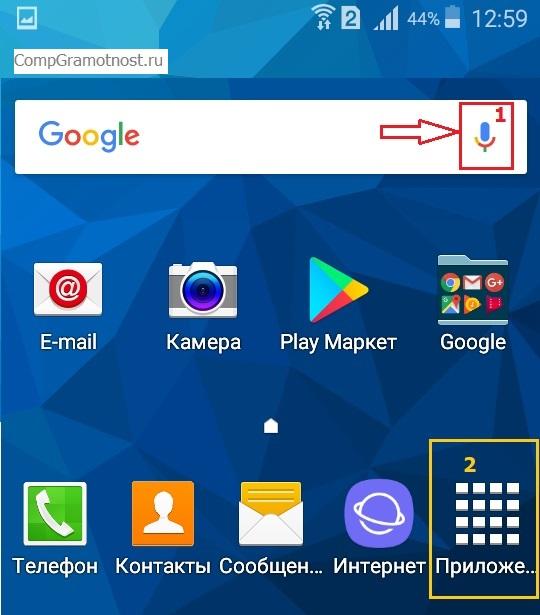 Голосовой поиск Google на Андроид смартфоне