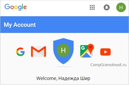 Гугл аккаунт создан