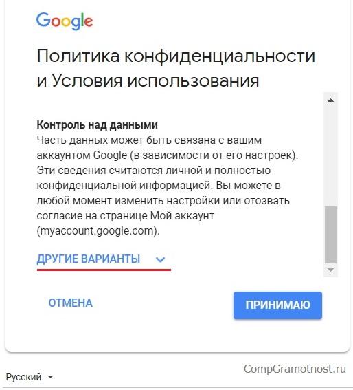 Политика конфиденциальности Гугла