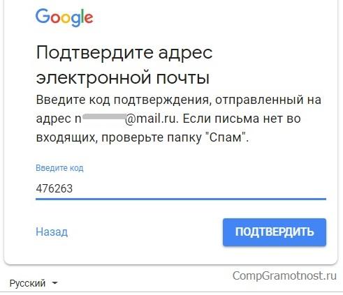Вводим код подтверждения, чтобы зарегистрироваться в Гугл со своей почтой