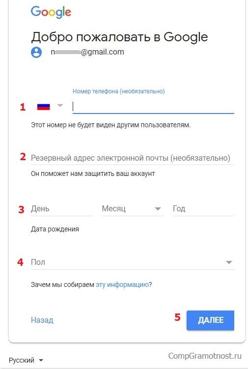 зарегистрировать Гугл аккаунт