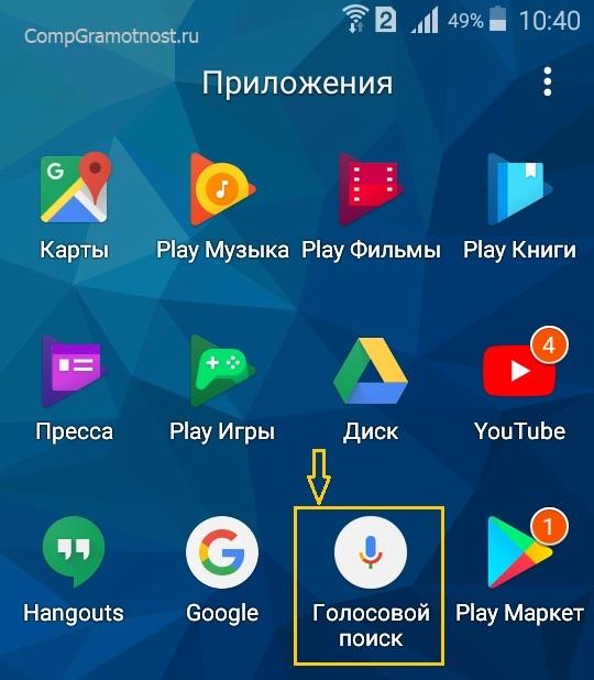Значок Голосовой поиск в Андроиде