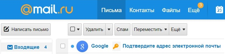 подтвердить Гуглу адрес электронной почты