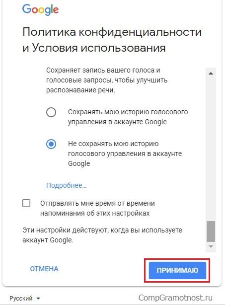 принять политику конфиденциальности Гугл