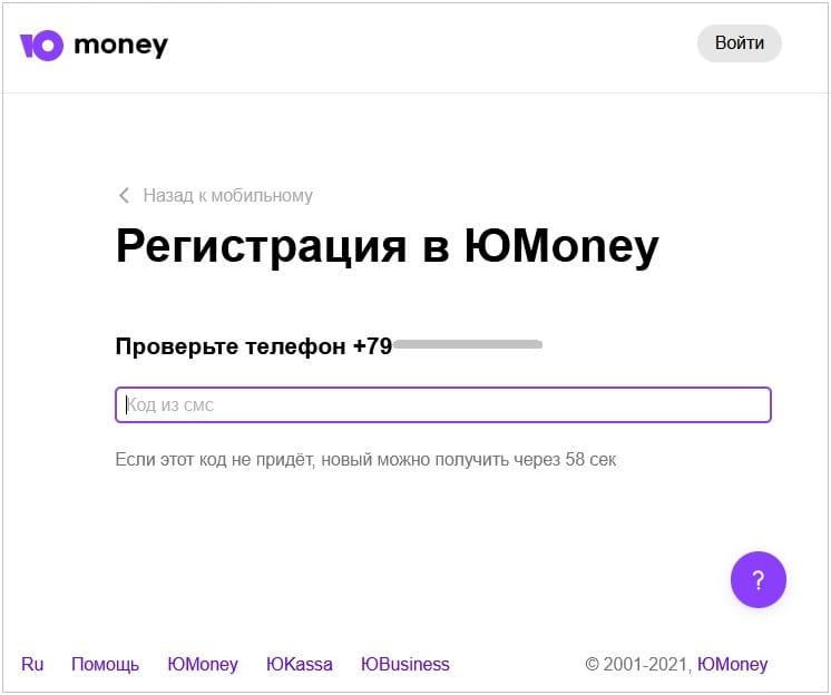 регистрация кошелька ЮMани код из смс