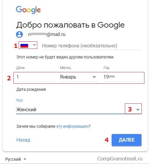 зарегистрироваться в Гугл указать дату рождения, пол