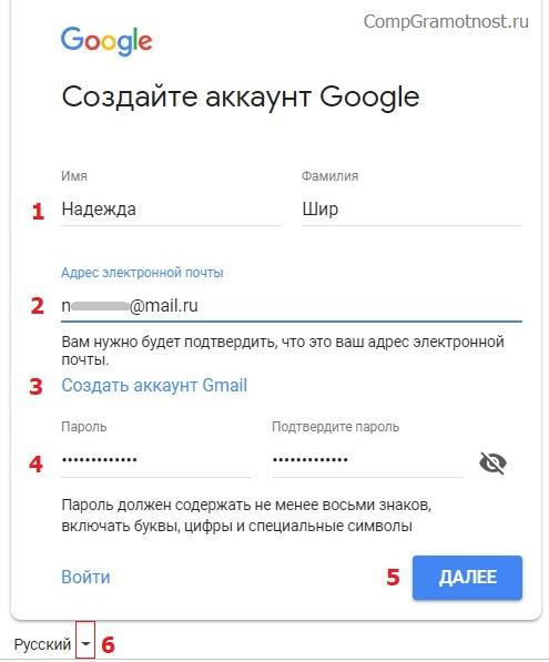 зарегистрироваться в Гугле с любой почтой