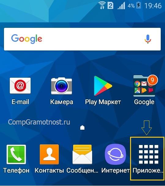 Приложения в Андроиде