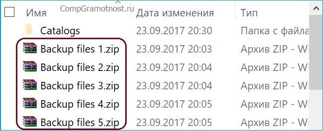 Просмотр архивов Windows 10