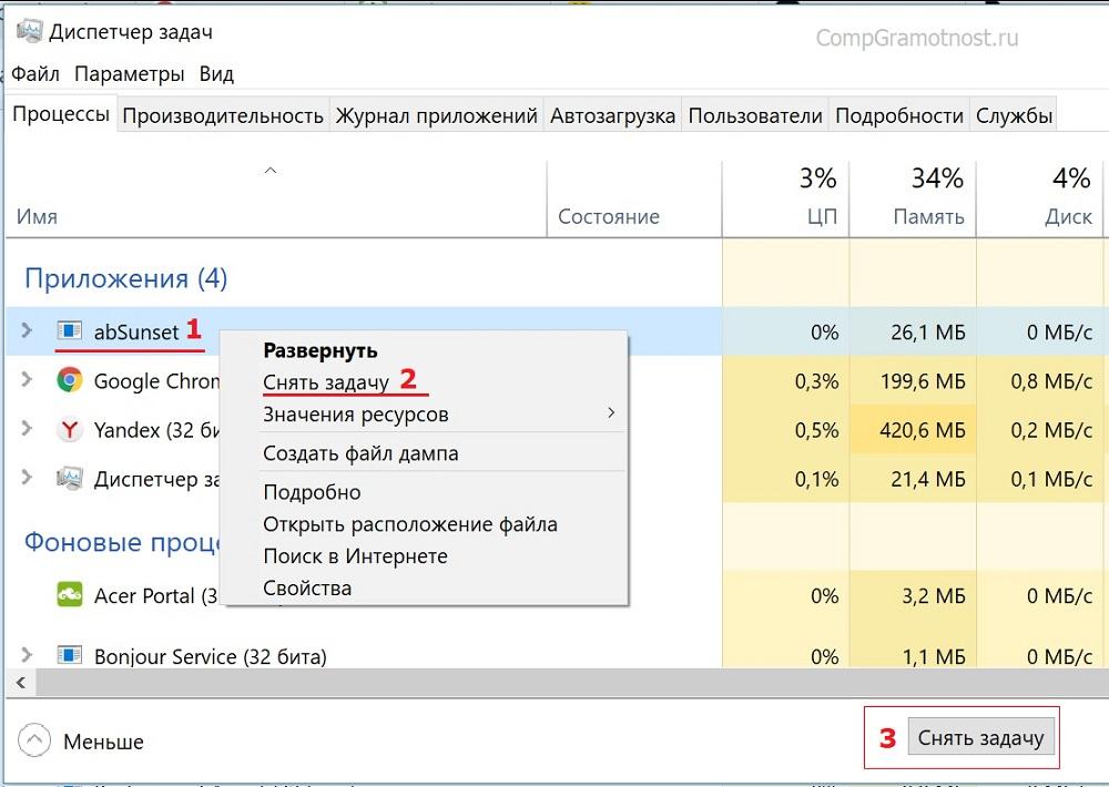 Снять задачу abSunset на ноутбуке Acer
