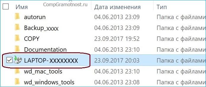 Выбор папки на внешнем жестком диске, где находится архив Windows 10