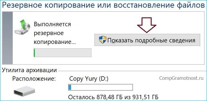 Запуск резервного копирования Windows 10
