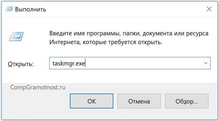 команда taskmgr открыть Диспетчер задач