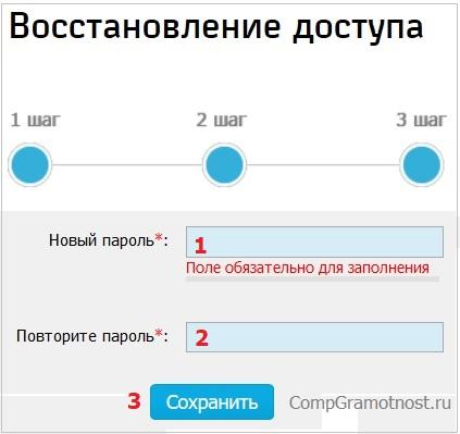 новый пароль для РЖД Бонус